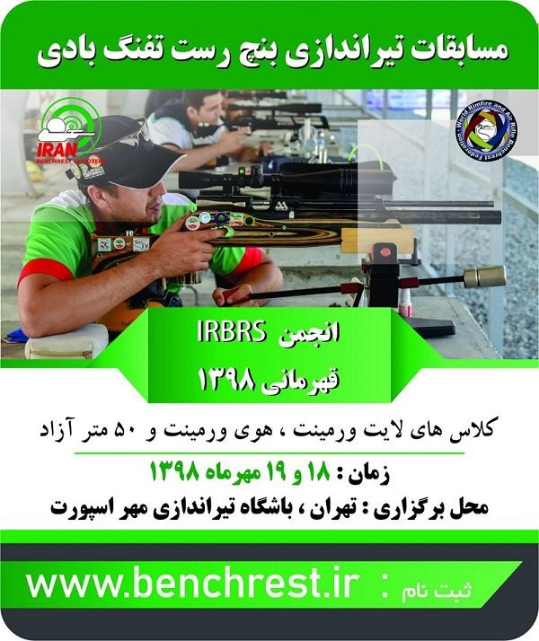IRBRS national2019 - تقویم مسابقات