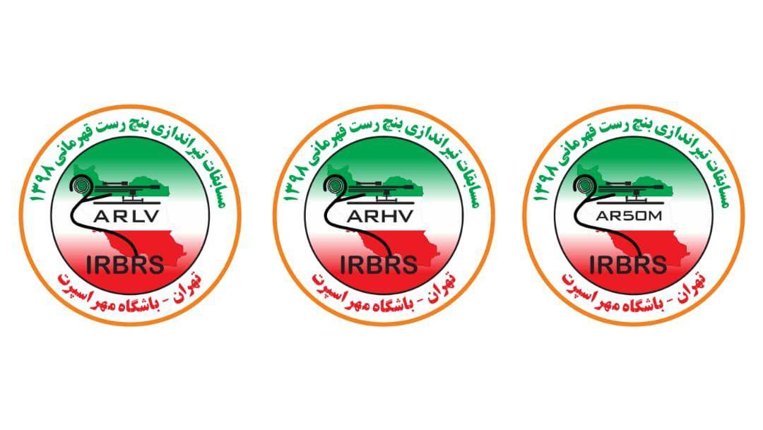 رقابت های قهرمانی ۱۳۹۸ انجمن تیراندازان بنچ رست ایران برگزار شد.