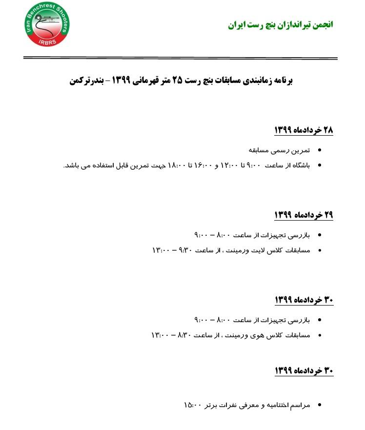 مسابقات تیراندازی بنچ رست ۲۵ متر قهرمانی ۱۳۹۹ انجمن